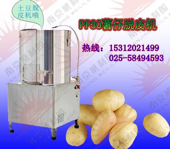 供应年底促销土豆脱皮机,脱皮机价格,脱皮机厂家