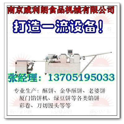 供应南京老婆饼机酥饼机,苏式月饼机器厂家