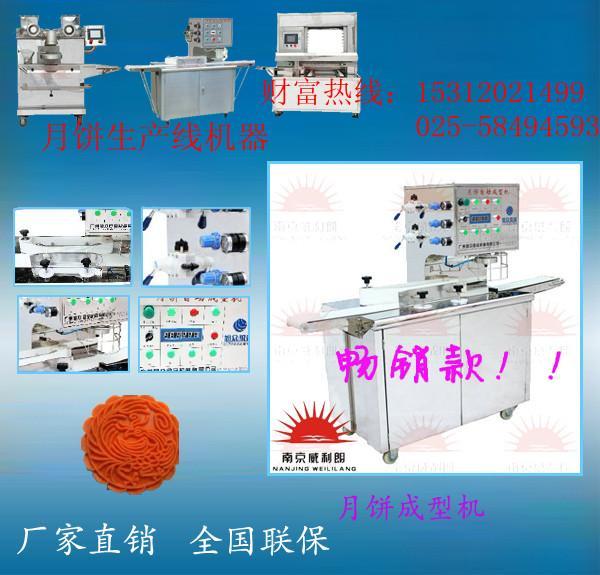 供应月饼打饼机月饼自动成型机