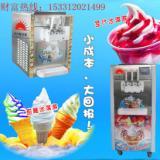 供应软冰淇淋制作机