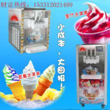 供应软冰淇淋制作机批发