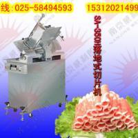 供应南京羊肉卷切片机,切羊肉卷机价格,切羊肉卷机厂家