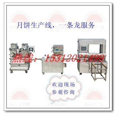 供应月饼生产线、月饼机特价