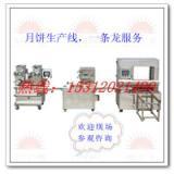 供应月饼生产线设备