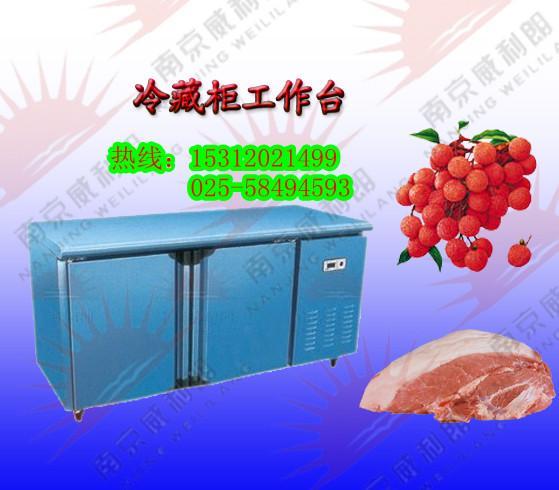 供应冷藏柜工作台