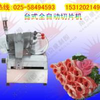 供应合肥全自动切片机10寸切片机型号SA250