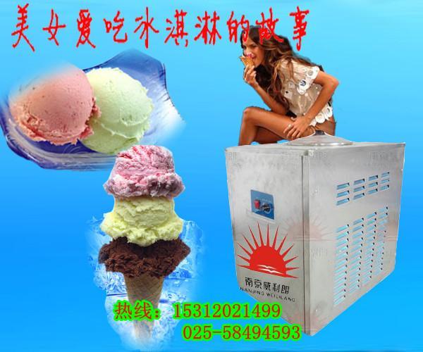 供应硬冰淇淋机雪糕机