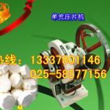 供应电动压片机压片机厂家