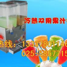 供应制冷果汁机