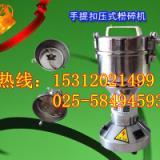 供应南京小型手提式粉碎机家用粉碎机小型中药粉碎机