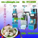 供应制作海螺丸的设备