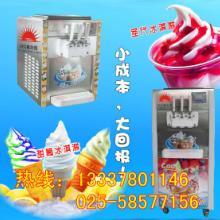 供应圣代冰淇淋机,多色冰淇淋机价格