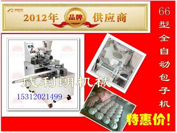 供应江苏型包子机,南京包子机,扬州包子机