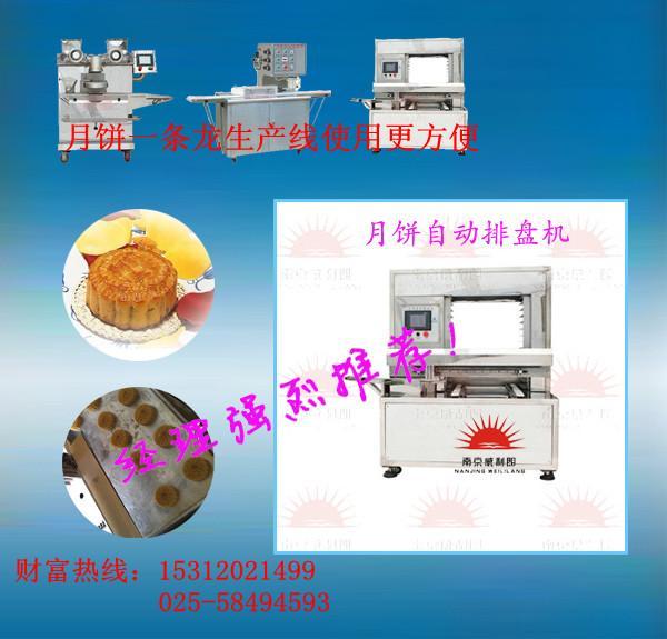 供应自动月饼摆盘机月饼设备月饼摆盘机价格