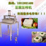 供应豆腐压榨机