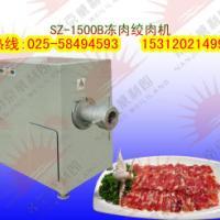 供应江苏冻肉绞肉机,安徽冻肉绞肉机