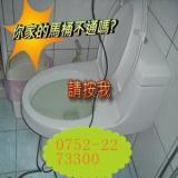 提供通马桶厕所下水道