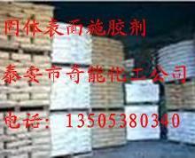 供应瓦楞纸专用固体施胶剂
