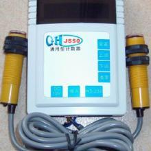 供应计数器/自动计数器/生产流水线自动计数器