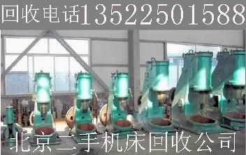 回收锻压机床,北京回收锻压机床,天津回收锻压机床
