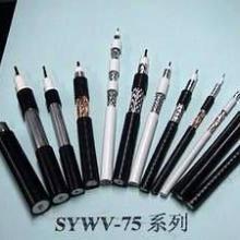 供应SYWV-75-5系列批发销售批发
