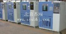 邯郸高低温箱衡水高低温箱价格