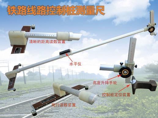 供应铁路线路控制桩测量尺