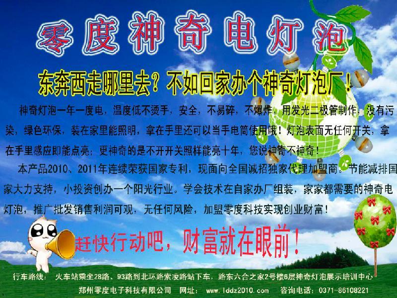 郑州零度电子科技投资好项目火爆加盟