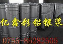 供应用于油墨的水性铝银浆