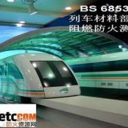 火车防火涂料BS6853测试咨询图片