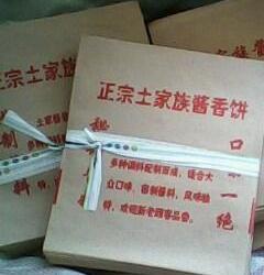 供應【圖片】防油紙袋醬香餅袋
