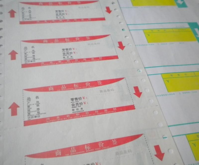 制作加工电脑票据印刷