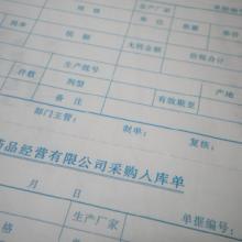 电脑票据印刷供应商
