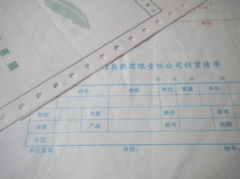 供应电脑票据印刷厂家