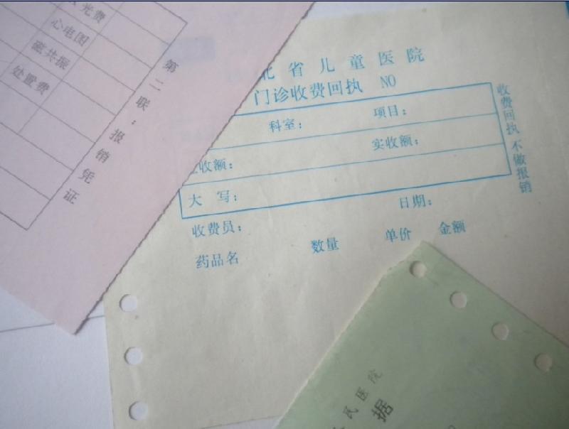 供应电脑票据印刷厂家供应