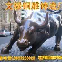 供应铸铜华尔街牛工艺