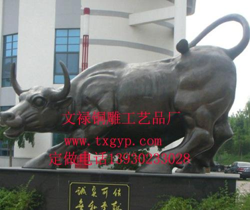 供应工艺品华尔街铜牛、旺市牛礼品牛