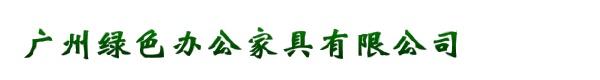 广州绿色办公家具有限公司