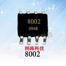 供应功放IC功放芯片8002