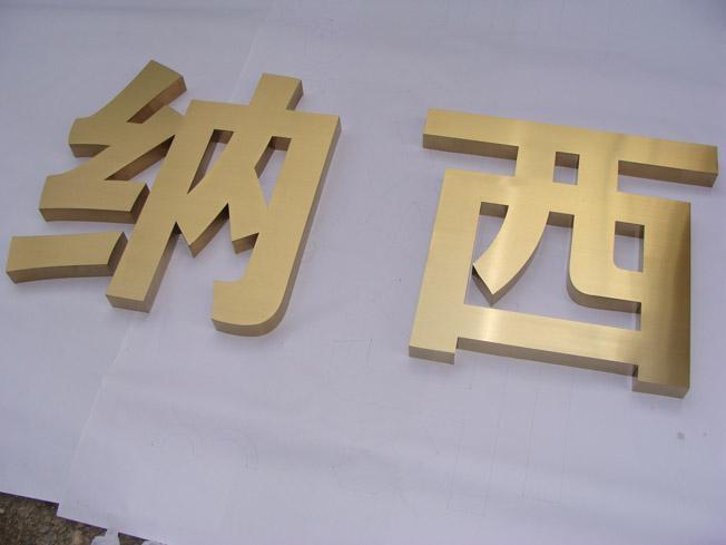 钛金字图片 钛金字样板图 钛金字 吴江喜客来标识