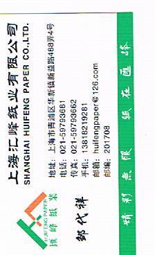 供应上海拷贝纸雪梨纸隔层纸白色包装纸