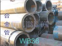 供应西宁特钢合金管-13622015582