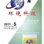 环境科技杂志图片