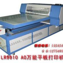 供应全自动无版打印机片材平板数码印刷