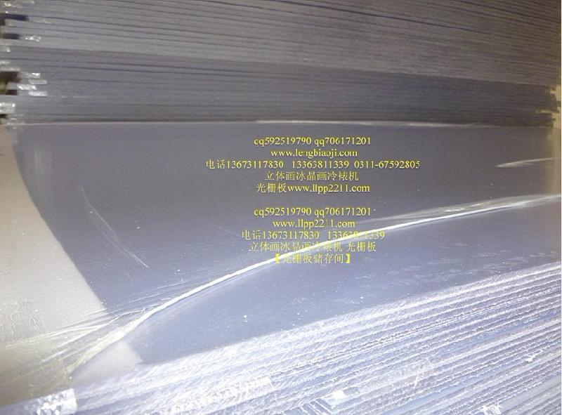 滁州三维3d立体画光栅板立体软件 阜阳3D立体画软件 阜阳4D立体画光栅板 阜阳立体光学光栅板