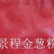 大红珠光粉图片