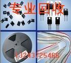 回收电子元器件13243725466