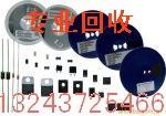 深圳沙井回收二三极管IC钽电容等一切电子废品13243725466图片
