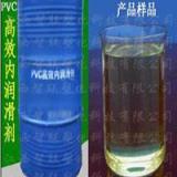 供应江西PVC高效内润滑剂