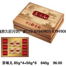 供应北京稻香村月饼团购批发
